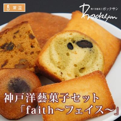 神戸洋藝菓子セットfaith〜フェイス〜