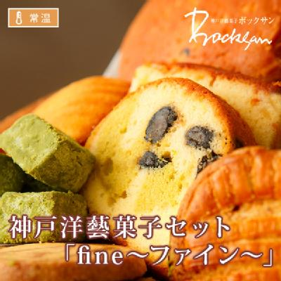 神戸洋藝菓子セット