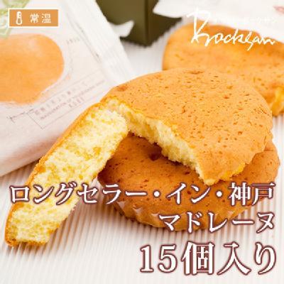 ロングセラー・イン・神戸 マドレーヌ プレーン15個入り