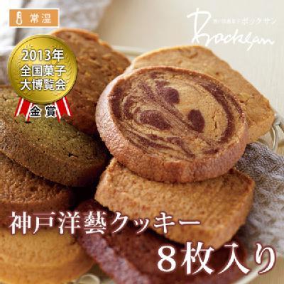 神戸洋藝クッキー 8枚入り