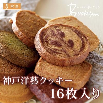 神戸洋藝クッキー 15枚入り