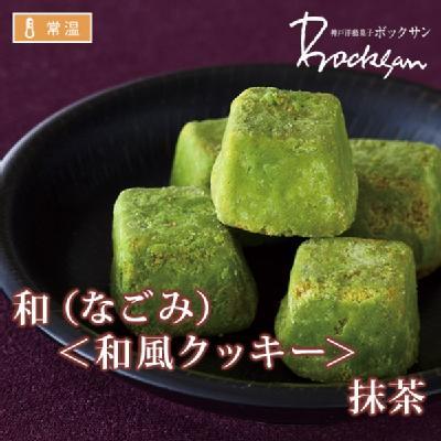 和(なごみ)<和風クッキー>抹茶