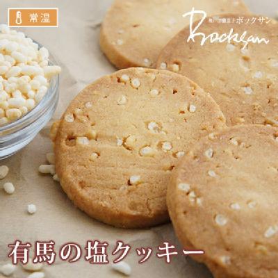 有馬の塩クッキー