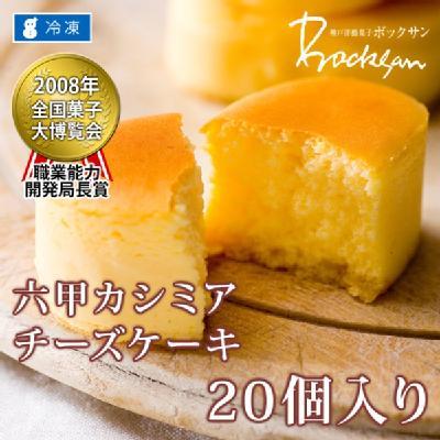 六甲カシミアチーズケーキ 10個入り×2(20個)