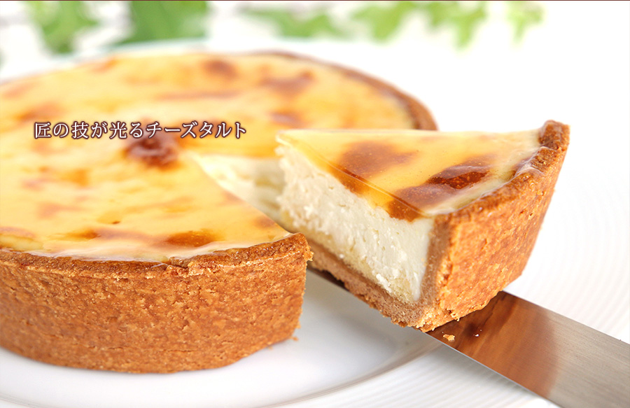 匠のチーズタルト