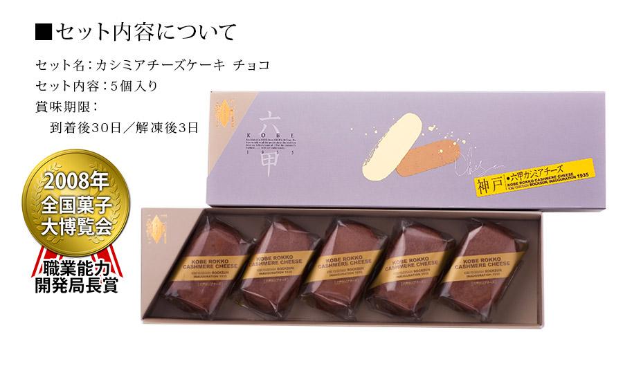 六甲カシミアチーズケーキチョコ