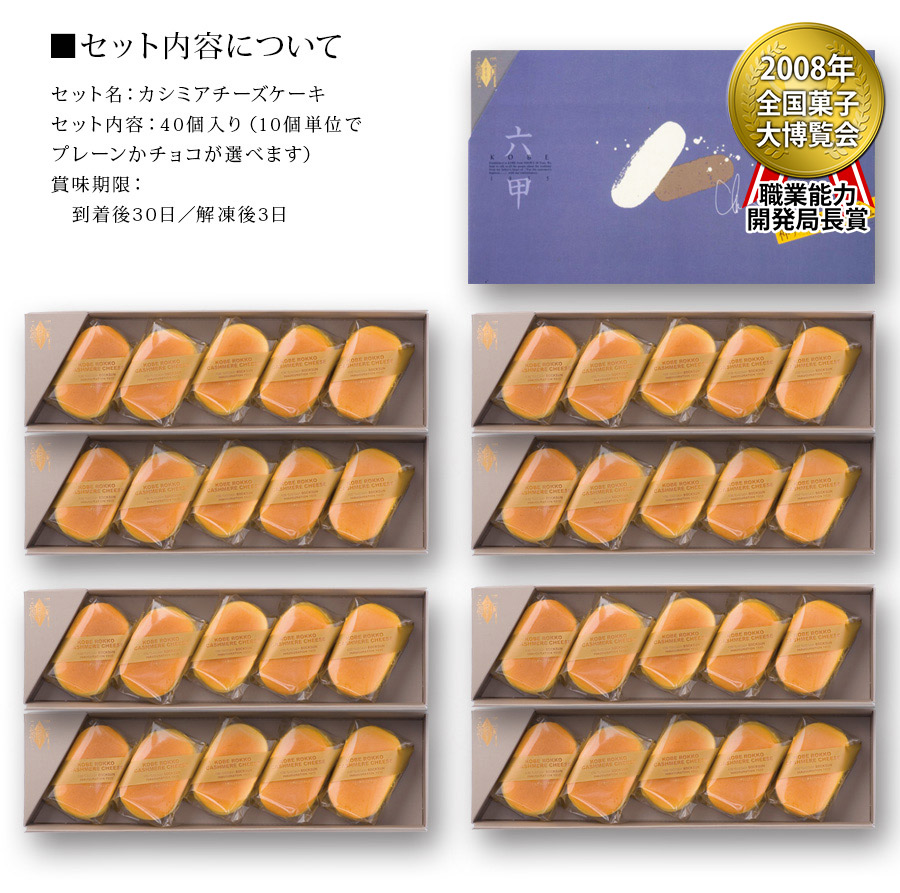 六甲カシミアチーズケーキ