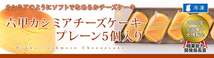厳選したクリームチーズを使用し、神戸マイスターが緻密な計算の上に作り上げた究極のチーズケーキはカシミアのような舌触りと食感で、豊かなチーズの風味が口の中に広がることからカシミアチーズケーキと名づけられました。チーズ好きな方に是非試していただきたい逸品です