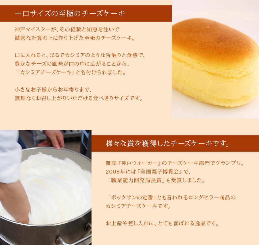 原材料:クリームチーズ、牛乳、卵、砂糖、バター、生クリーム、水飴、コーンスターチ、小麦粉
