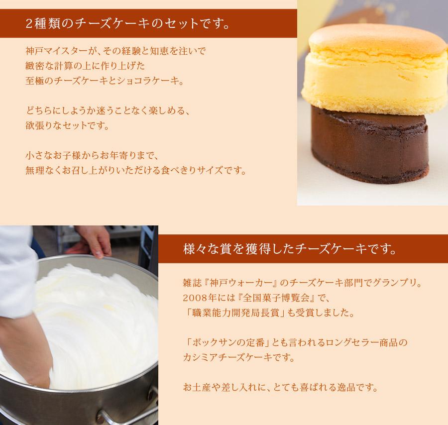 六甲カシミアチーズケーキセット