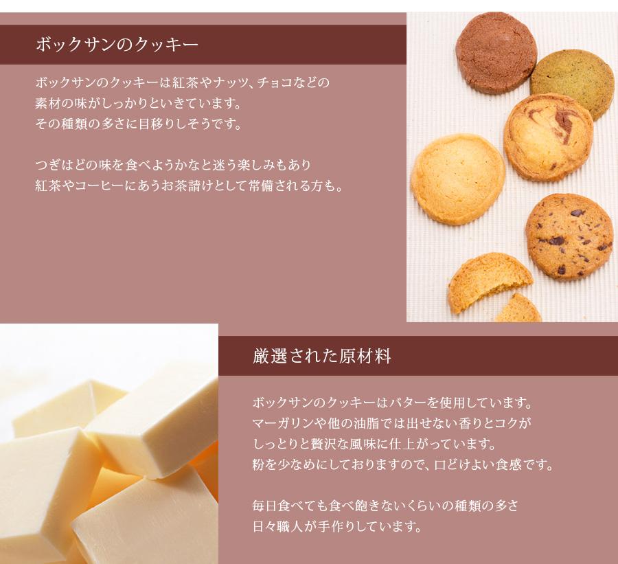 神戸洋藝クッキー 15枚入