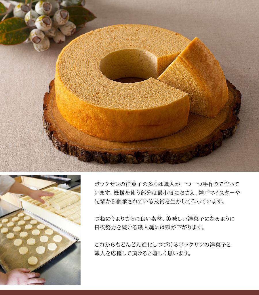神戸洋藝クッキー詰合せAセット