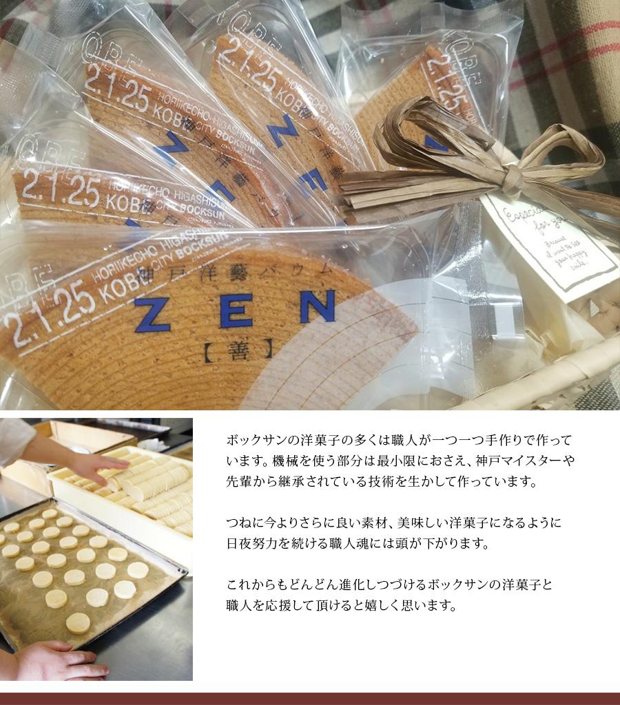 神戸洋藝クッキー詰合せCセット