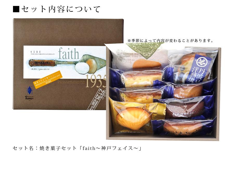 神戸洋藝菓子セット「faith〜フェイス〜」