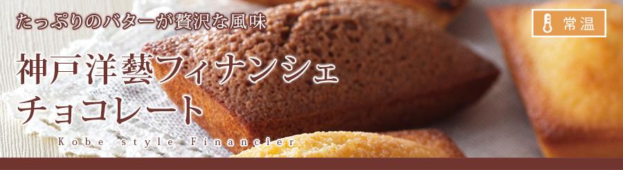 神戸洋藝フィナンシェ