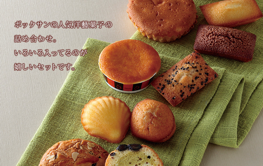 神戸洋藝菓子セット「fine〜ファイン〜」