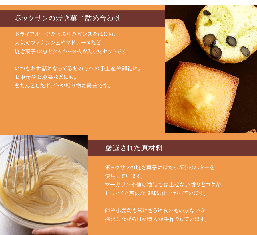 神戸洋藝菓子セット「first〜ファースト〜」