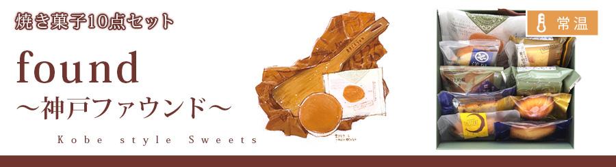 神戸洋藝菓子セット「found〜ファウンド〜」