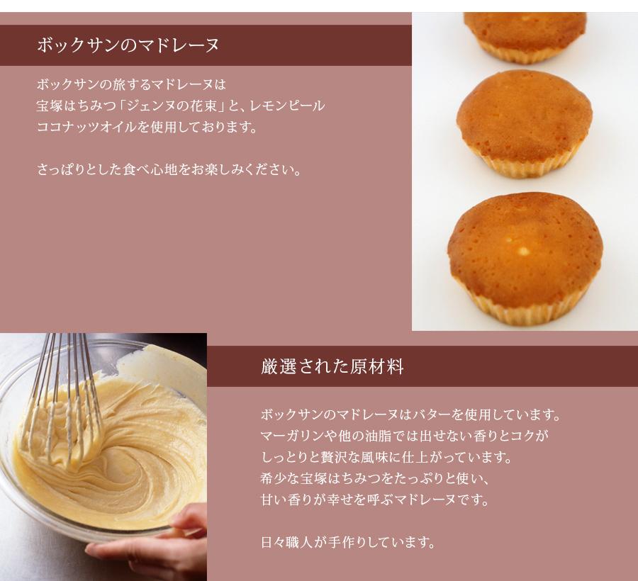 宝塚はちみつ ジェンヌの花束、レモンピール、バージンココナッツオイルを使用した新しい神戸土産「旅するマドレーヌ」はナニワのカリスマ添乗員の平田進也氏オススメです。