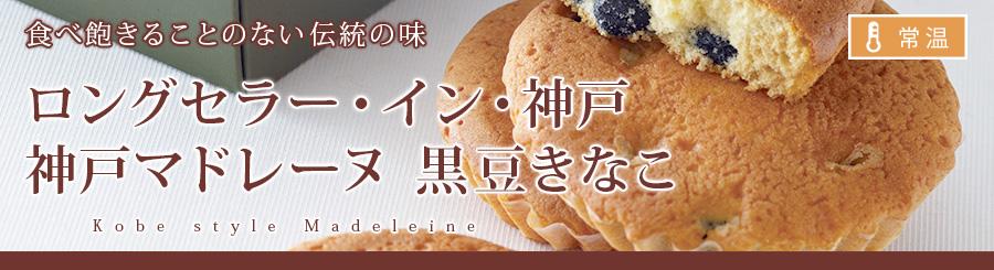 ロングセラー・イン・神戸 マドレーヌ