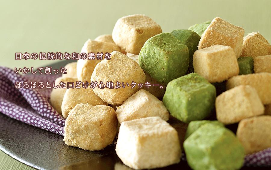 和(なごみ)<和風クッキー>