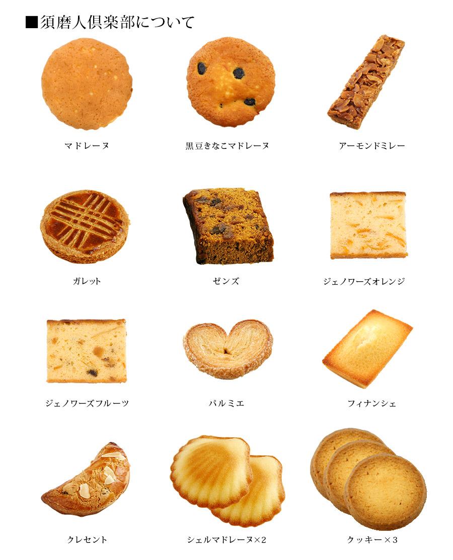 須磨人倶楽部〜スマートクラブ〜