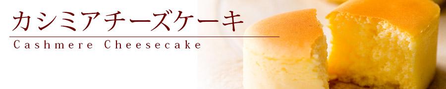 カシミアチーズケーキ