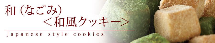 和(なごみ)< 和風クッキー>