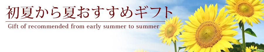 初夏から夏おすすのギフト