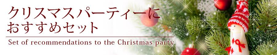 クリスマスパーティーにおすすめのセット