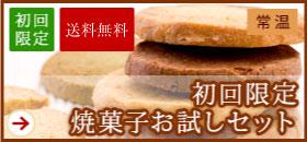 神戸洋藝菓子ボックサンの初回限定お試しセット