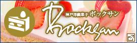 神戸洋藝菓子ボックサンへ
