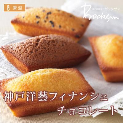 神戸洋藝フィナンシェ チョコレート