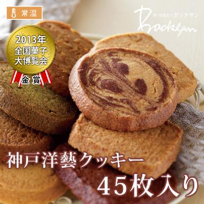 神戸洋藝クッキー 45枚入り