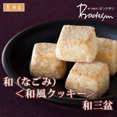 和(なごみ)<和風クッキー>和三盆
