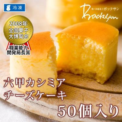 六甲カシミアチーズケーキ 10個入り×5(50個)