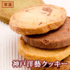 神戸洋藝クッキー