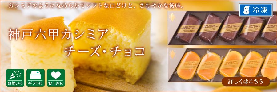 神戸六甲カシミア