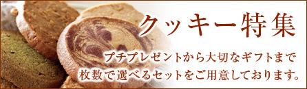 クッキー特集