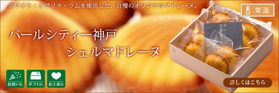 パールシティー神戸 シェルマドレーヌ