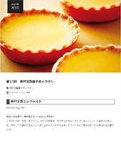 神戸洋藝エッグタルト