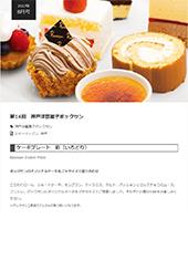 ケーキプレート 彩(いろどり)