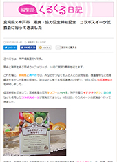 宮崎県×神戸市 連携・協力協定締結記念 コラボスイーツ