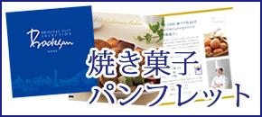 焼き菓子パンフレット