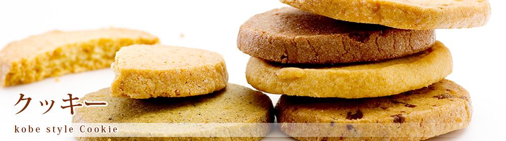 商品メニュー:クッキー