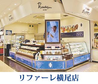 リファーレ横尾店
