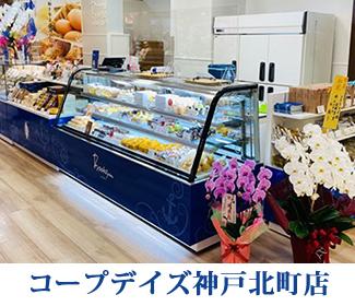 コープデイズ神戸北町店