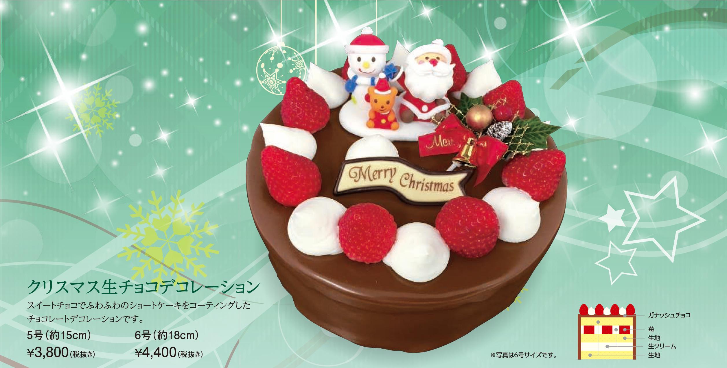 クリスマス生チョコデコレーション