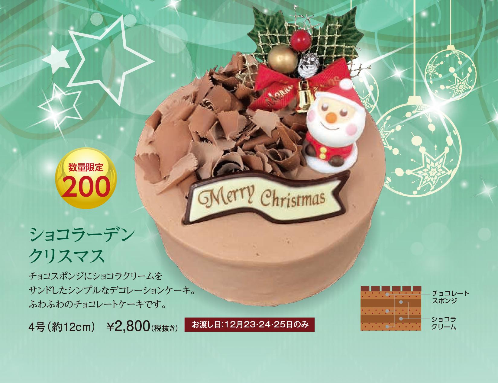 ショコラーデンクリスマス