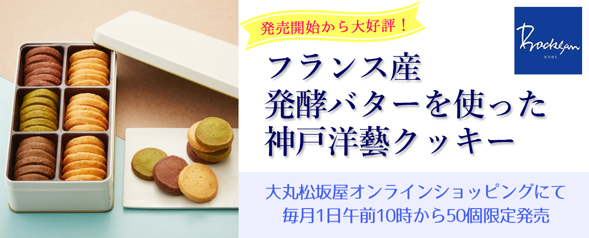 大丸松坂屋コラボクッキー